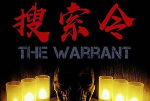 Квест The Warrant
