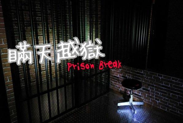 Prison Break (Limitless Escape Room) Escape Room