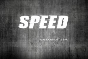 Квест Speed