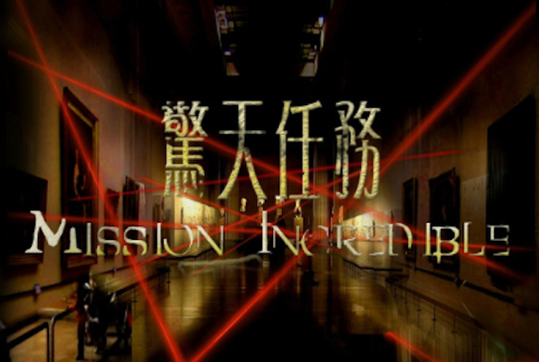 驚天任務 / Mission Incredible