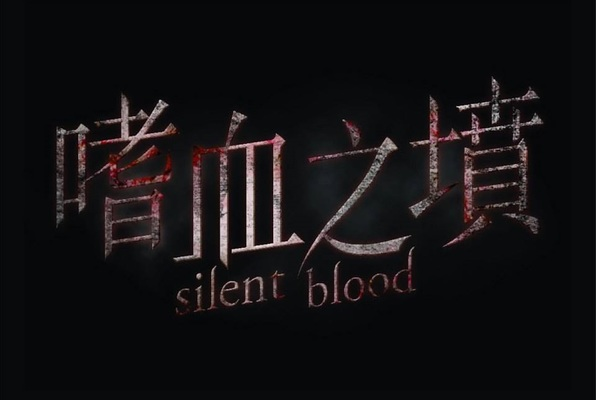嗜血之墳 / Silent Blood (Freeing TW) Escape Room