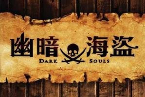 Квест 幽暗海盜 / Dark Souls