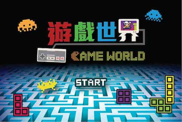 遊戲世界 / Game World (Freeing TW) Escape Room