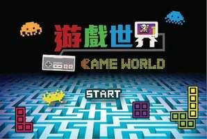 Квест 遊戲世界 / Game World
