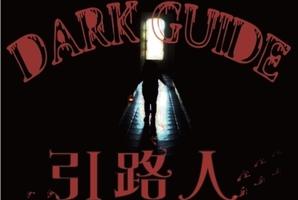 Квест 恐怖主題 引路人 / Dark Guide