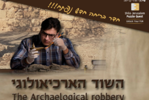 Квест The Archeological Robbery