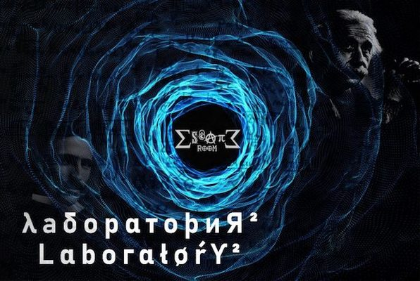 Laboratory 2 (Escape Room Varna) Escape Room