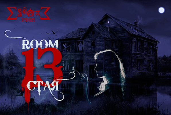 Room 13 (Escape Room Varna) Escape Room