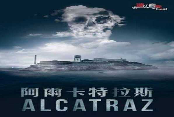 ALCATRAZ (Lost SG) Escape Room