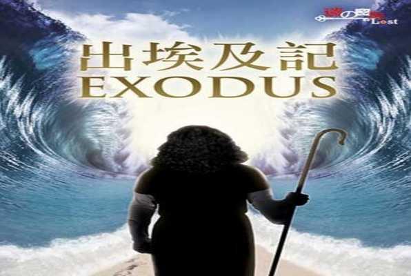 EXODUS (Lost SG) Escape Room