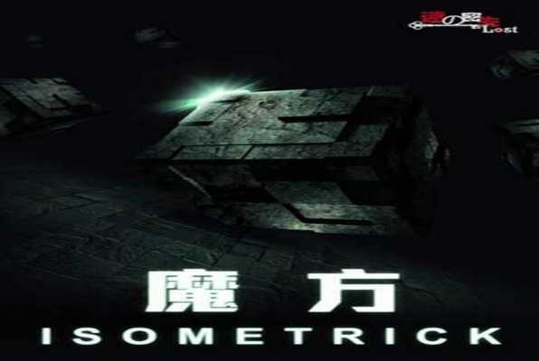 ISOMETRICK (Lost SG) Escape Room