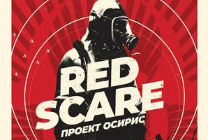 Квест Red Scare