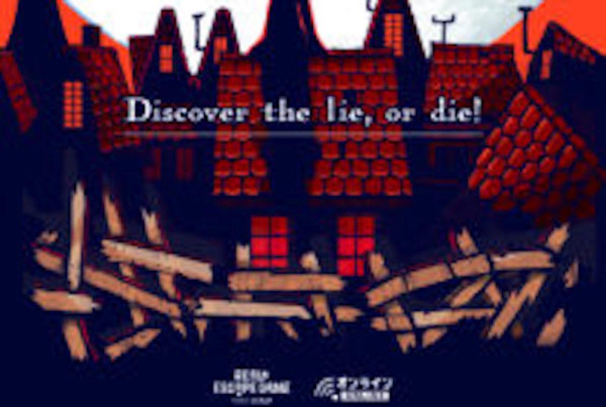 Escape from the Lockdown: The Strange Village Online