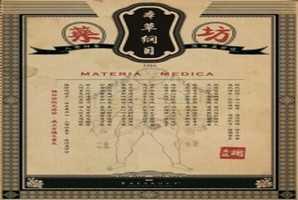 Квест Materia Medica