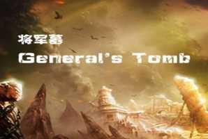 Квест GENERAL'S TOMB