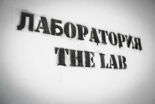 The Russian Lab (Puzzle Escaperooms) Escape Room