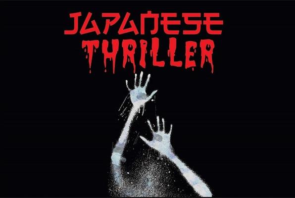 Japanese Thriller Room