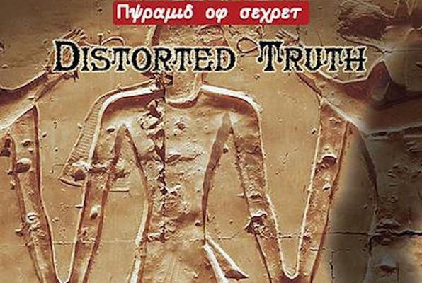 Lost Kingdom: Distorted Truth (Xcapade) Escape Room