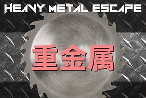 Квест Heavy Metal Escape